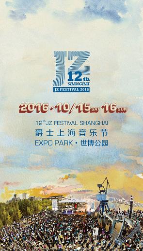 jzfestival2016